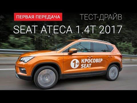 """Seat Ateca (Сеат Атека): тест-драйв от """"Первая передача"""" Украина"""