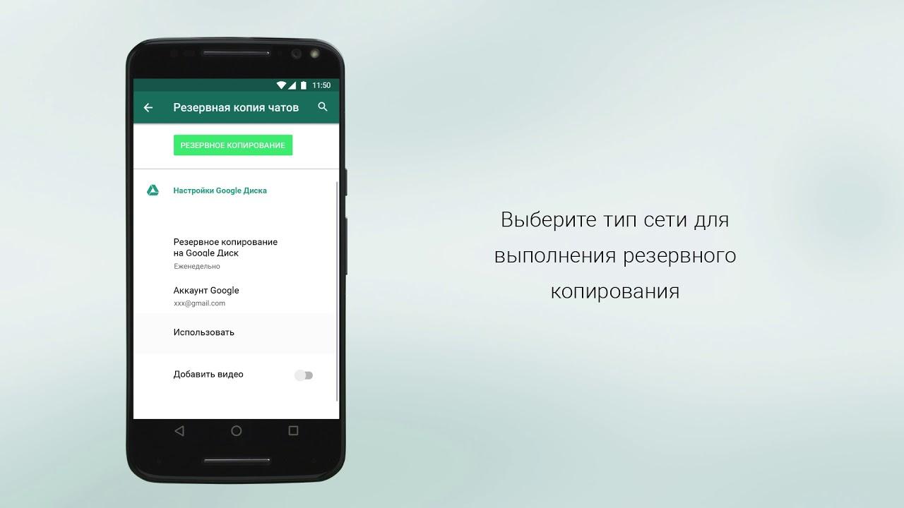 Как сделать резервную копию аккаунта WhatsApp на Android