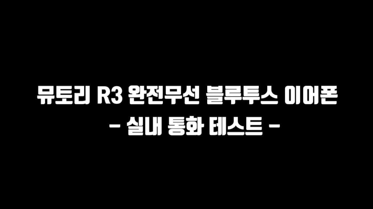 뮤토리 R3 완전무선 블루투스 이어폰 실내/실외 통화 테스트