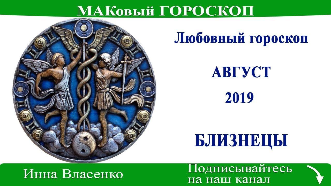 БЛИЗНЕЦЫ — любовный гороскоп на август 2019 года (МАКовый ГОРОСКОП от Инны Власенко)