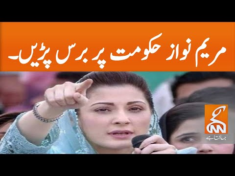 Maryam Nawaz taunts at the govt
