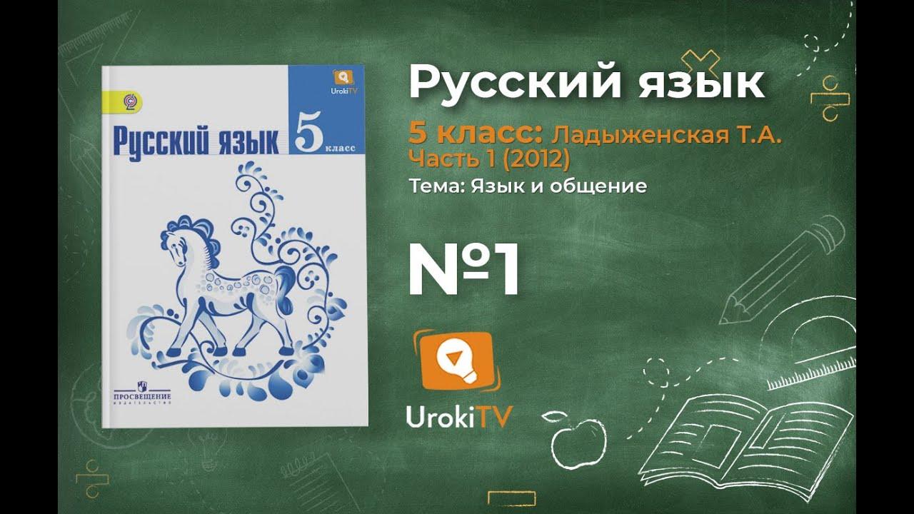 Учебник По Русскому Языку Ладыженская 5 Класс Читать Онлайн
