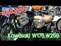 ตัวจริงโคตรเก๋า Kawasaki W175 และ W250 ในงาน Motor Expo 2017