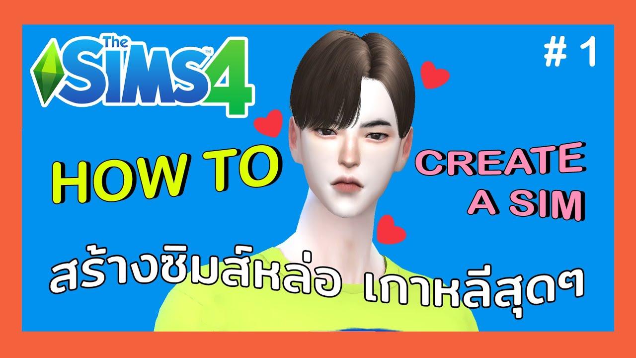 [THE SIMS 4 ] HOW TO : สร้างซิมส์หล่อเกาหลีสุดๆ (CAS)