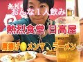 女一人飲み 【東京 日高屋】唐揚げ・メンマ・餃子・ラーメン・生ビールで乾杯