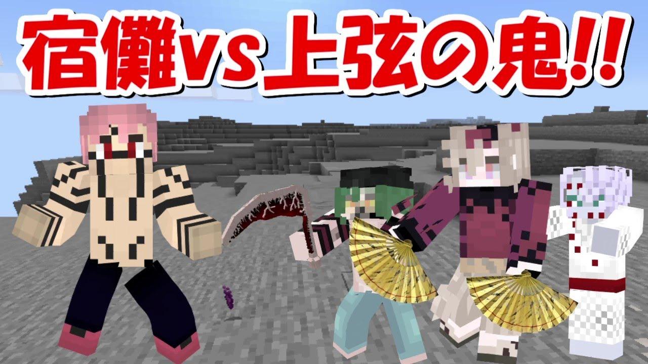 【Minecraft】宿儺vs上弦の鬼!!呪術廻戦&鬼滅の刃MODでサバイバル!!#2  -DEMON SLAYER Kimetsu no Yaiba-