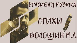 Красивая музыка. Стихи Волошина М.А.