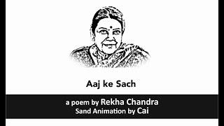 Aaj ke Sach (Gedicht) - Chuskie Filme - Gedicht von Rekha Chandra - Sand-Animation von Cai