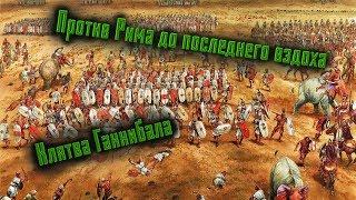 Клятва Ганнибала. Борьба до конца. Сухопутная армия финикийцев [Часть #3]