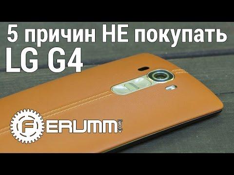 LG G4: 5 причин НЕ покупать. Слабые места LG G4. Минусы LG G4 недостатки от FERUMM.COM