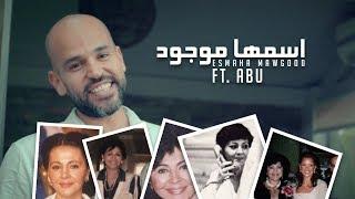 Abu Ft. Various Artists From #MLS - Esmaha Mawgoud | اسمها موجود | 2019