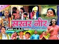 Sarbar Neer | सरबर नीर | Kissa video
