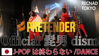 Official髭男dism / Pretender 2019 J-POP 人気曲メドレー 踊ってみた | RECNAD TOKYO