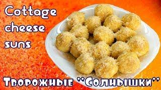 """Творожно-персиковые """"Солнышки для любимых солнышек"""" / Cottage cheese suns recipe ♡ English subtitles"""