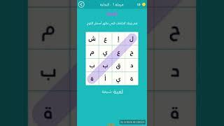 حل كلمة السر ٢ المجموعه الاوله كامله screenshot 3