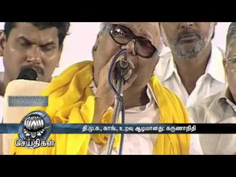 DMK -  Congress alliance always strong : Karunanidhi - Dinamalar May 6th 2016