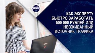 Как эксперту заработать быстро 500 000 рублей? [Мини-кейс]