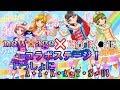 アイカツフレンズ!new☆age×NO FATE いっしょにA・I・K・A・T・S・U!(4人バージョン)【マイキャラ動画】