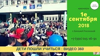 Дети заходят на первый урок в гимназию №15 после Первого звонка. Я люблю Черёмушки и Красноярск.