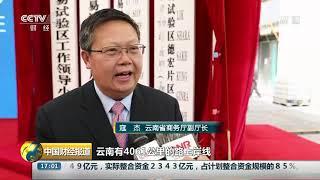 [中国财经报道]云南自贸试验区在三地挂牌  CCTV财经