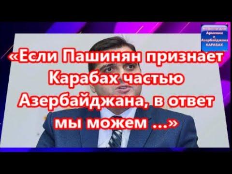 «Если Пашинян признает Карабах частью Азербайджана, в ответ мы можем …» Эльхан Шахиноглу