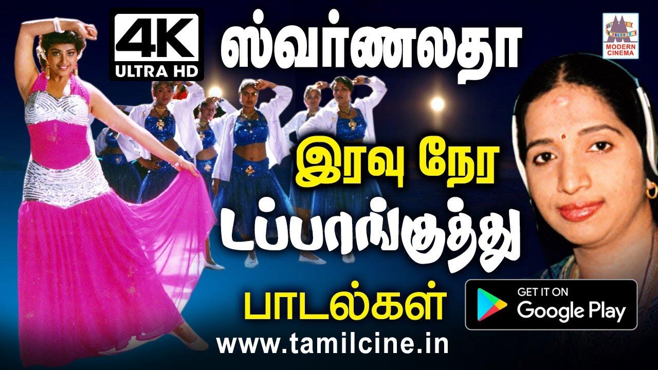 சுவர்ணலதாவின் சொக்க வைக்கும் குரலில் இனிமையான இரவுநேர டப்பாங்குத்து பாடல்கள் Swarnalatha dappankuthu