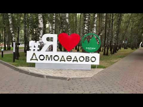 Домодедово  - город, в котором я живу