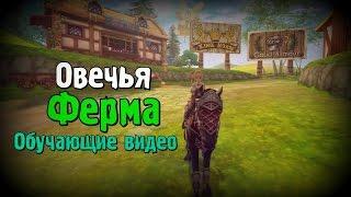 Alicia Online - Урок #4 (Овечья Ферма)
