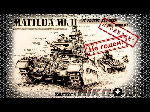 Обзор Matilda Mk II - Британская каракатица. War Thunder.