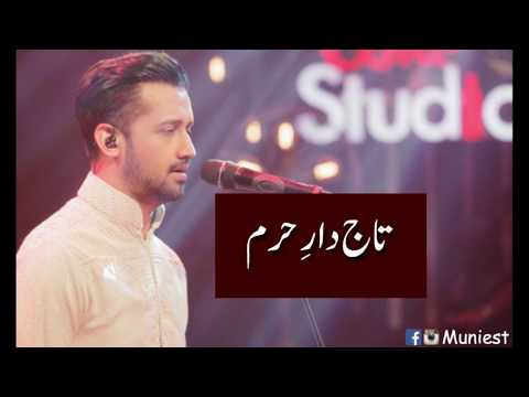 TAJDAR-E-HARAM | Lyrics | Coke Studio Season 8 | Episode 1 | Atif Aslam