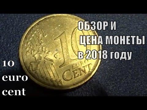 Монета 10 Euro Cent Обзор и Цена Германия 2002