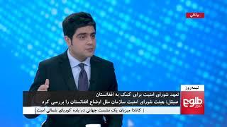 NIMA ROOZ: UN Confirms Terror Hideouts In Pakistan