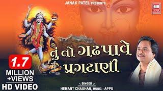 Tu To Ghadh Pawe I Mahakali Devotional Song I Mataji Na Garba I Hemant Chauhan I Soor Mandir