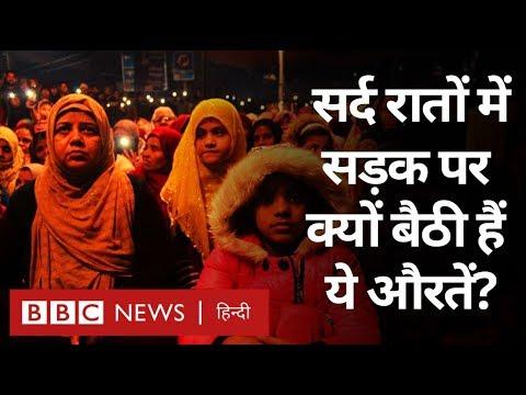 CAA PROTEST: बेहद सर्द रातों में सड़कों पर क्यों बैठी हैं औरतें? (BBC Hindi)