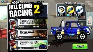Сундуки и вызовы | HILL CLIMB RACING 2 Game for kids | мультяшные тачки Игра про машинки для детей