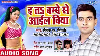 E Ta Bambe Se Aail Biya - Saiya Puwara Pa Sutela - Vivek Kumar Tripathi - Bhojpuri Hit Song 2018 New