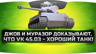 Джов и Муразор доказывают, что VK 45.03 - хороший танк!