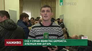 Суд у справі вбивства Шеремета: апеляція Яни Дугарь