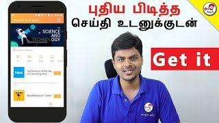Get Latest fav Tech News -  புதிய பிடித்த செய்தி உடனுக்குடன் | Tamil Tech Super App