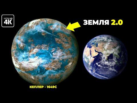 Найден клон Земли!