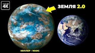видео: Найден клон Земли!