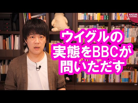 2020/07/22 NHKに見習って欲しい英国BBCのウイグル人権問題報道