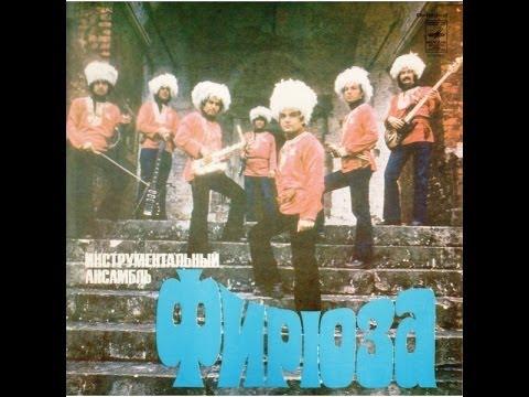 Firyuza  ST FULL ALBUM, cosmic jazz fusion, 1979, Turkmenistan, USSR