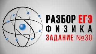 Подготовка ЕГЭ 2018: Физика 30 задание