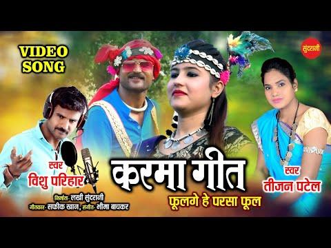 करमा गीत - फूलगे हे परसा फूल || Vishu Parihar & Teejan Patel || Lokgeet || New HD Video Song - 2020