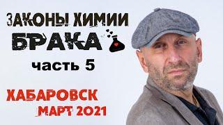 Сатья Законы химии брака часть5 Хабаровск 14 марта 2021
