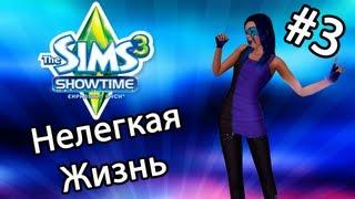 The Sims 3 Шоу-Бизнес - НЕЛЕГКАЯ ЖИЗНЬ (Серия 3)