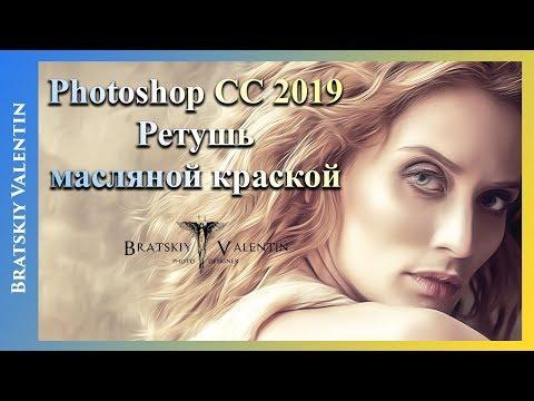 Photoshop CC 2019 Ретушь масляной краской
