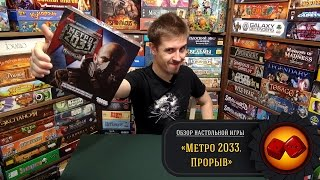 Метро 2033. Прорыв - обзор от