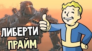 Fallout 4 Mods ИГРАЕМ ЗА ГИГАНТСКОГО ЛИБЕРТИ ПРАЙМ